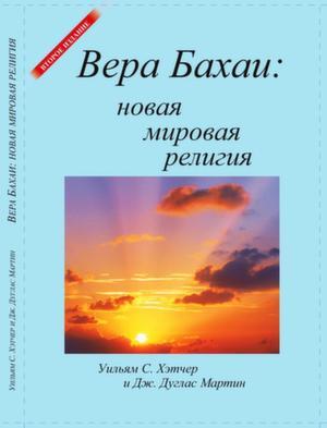 Вера Бахаи: новая мировая религия