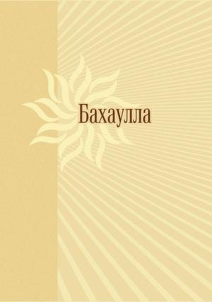 Бахаулла