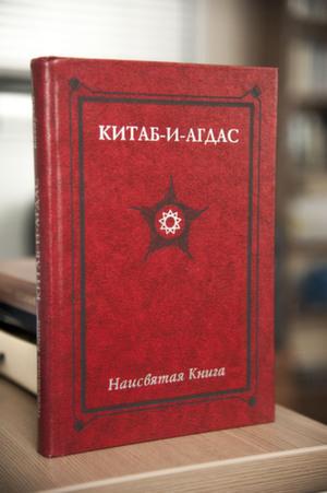 Китаб-и-Агдас