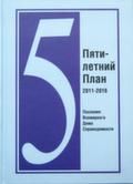 Сборник посланий (2011-2016)