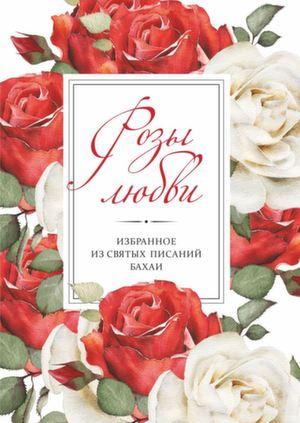 Розы любви (с фотографиями)