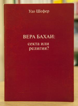 Вера Бахаи: секта или религия
