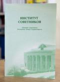 Институт Советников